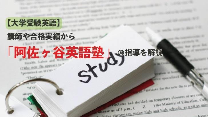 【大学受験英語】講師や合格実績から「阿佐ヶ谷英語塾」の指導を解説
