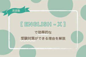 英語塾【ENGLISH-X】で効率的な受験対策ができる理由を解説