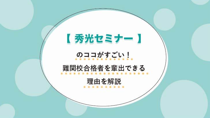 【秀光セミナー】のココがすごい!難関校合格者を輩出できる理由を解説