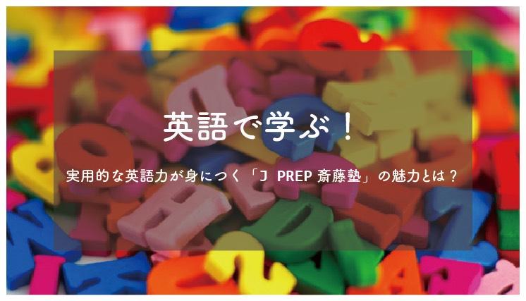 英語で学ぶ!実用的な英語力が身につく「J PREP 斎藤塾」の魅力とは?