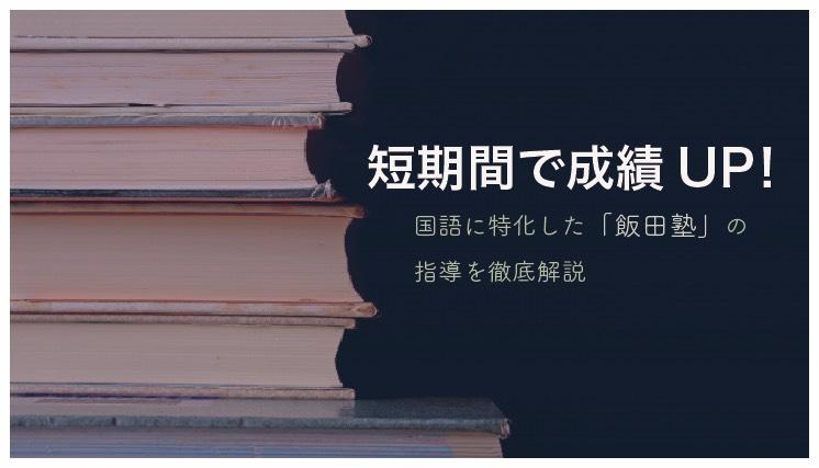 【短期間で成績UP】国語に特化した「飯田塾」の指導を徹底解説