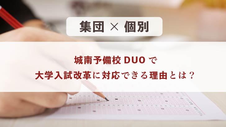 【集団×個別】城南予備校DUOで大学入試改革に対応できる理由とは?