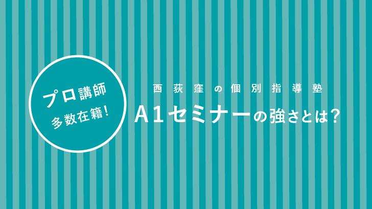プロ講師多数在籍!西荻窪の個別指導塾「A1セミナー」の強さとは?