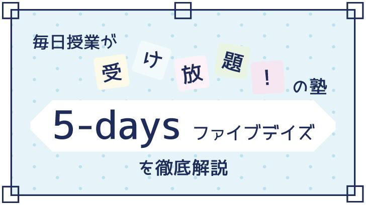011-5days
