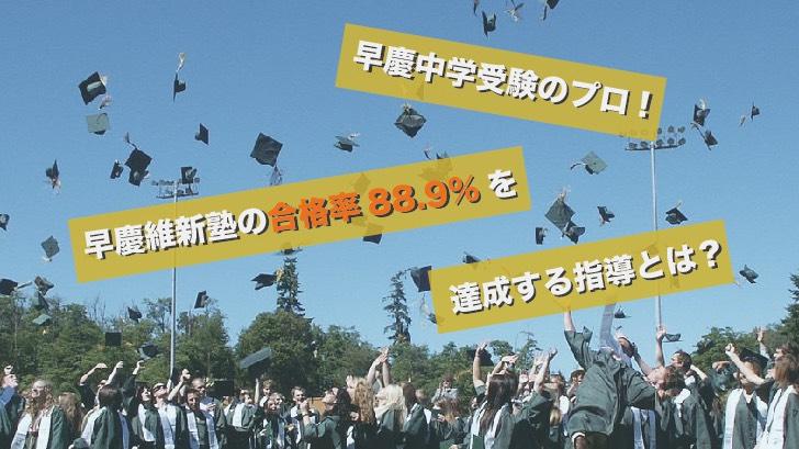 早慶中学受験のプロ!早慶維新塾の合格率88.9%を達成する指導とは?