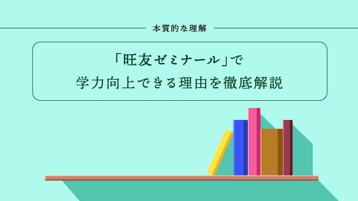 【本質的な理解】「旺友ゼミナール」で学力向上できる理由を徹底解説