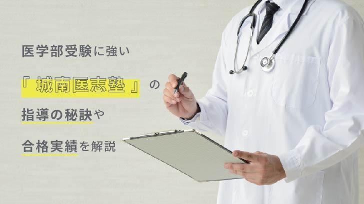 医学部受験に強い「城南医志塾」の指導の秘訣や合格実績を解説