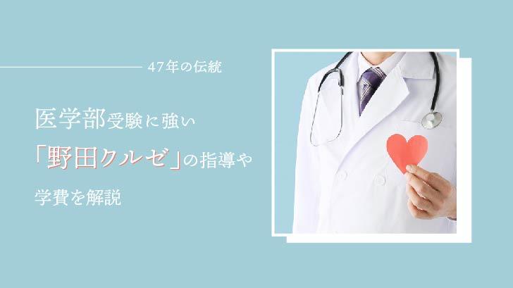 【47年の伝統】医学部受験に強い「野田クルゼ」の指導や学費を解説