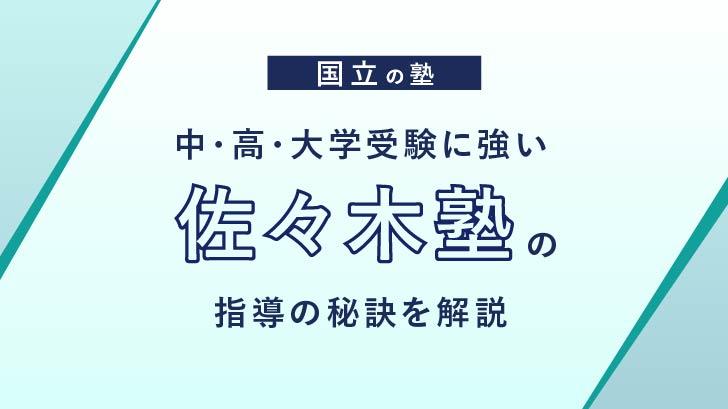 【国立の塾】中・高・大学受験に強い「佐々木塾」の指導の秘訣を解説