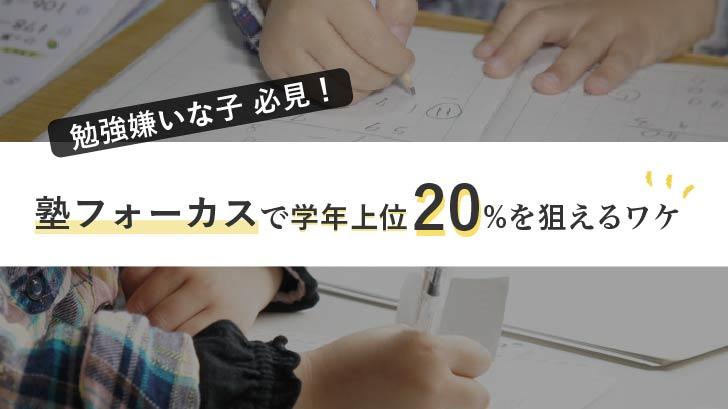 【勉強嫌いな子必見】塾フォーカスで学年上位20%を狙えるワケ