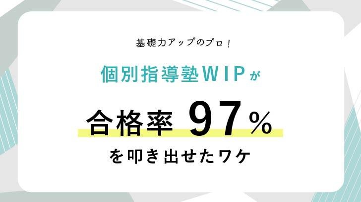 基礎力アップのプロ!個別指導塾【WIP】が合格率97%を叩き出せたワケ