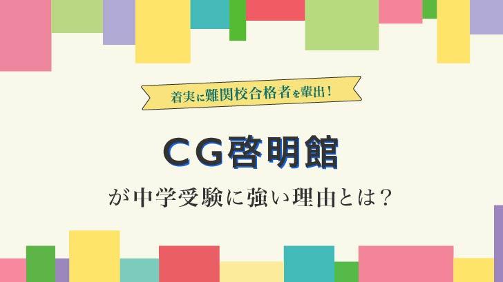 着実に難関校合格者を輩出【CG啓明館】が中学受験に強い理由とは?