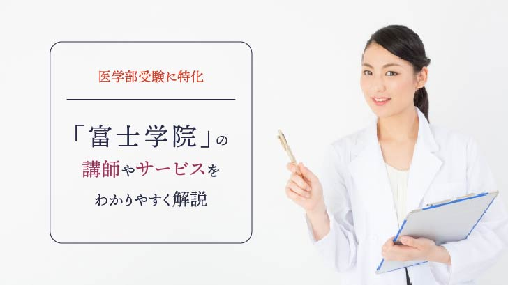 医学部受験に特化「富士学院」の講師やサービスをわかりやすく解説