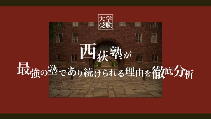 【大学受験】西荻塾が最強の塾であり続けられる理由を徹底分析