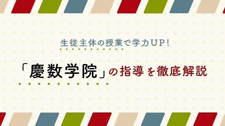 生徒主体の授業で学力UP!「慶数学院」の指導を徹底解説