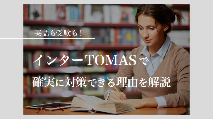 英検も受験も!【インターTOMAS】で確実に対策できる理由を解説