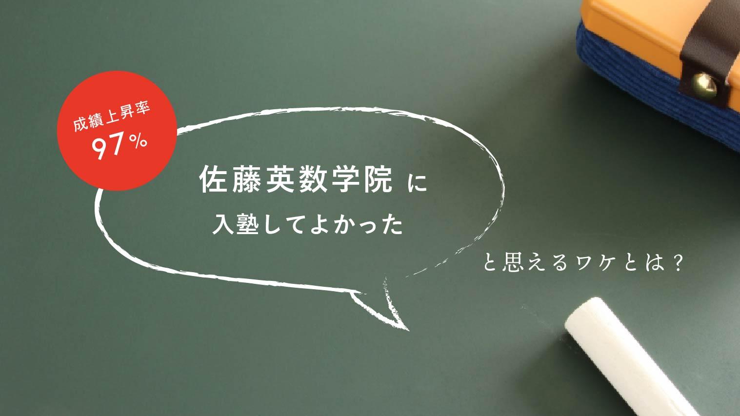成績上昇率97%【佐藤英数学院】に入塾してよかったと思えるワケとは?