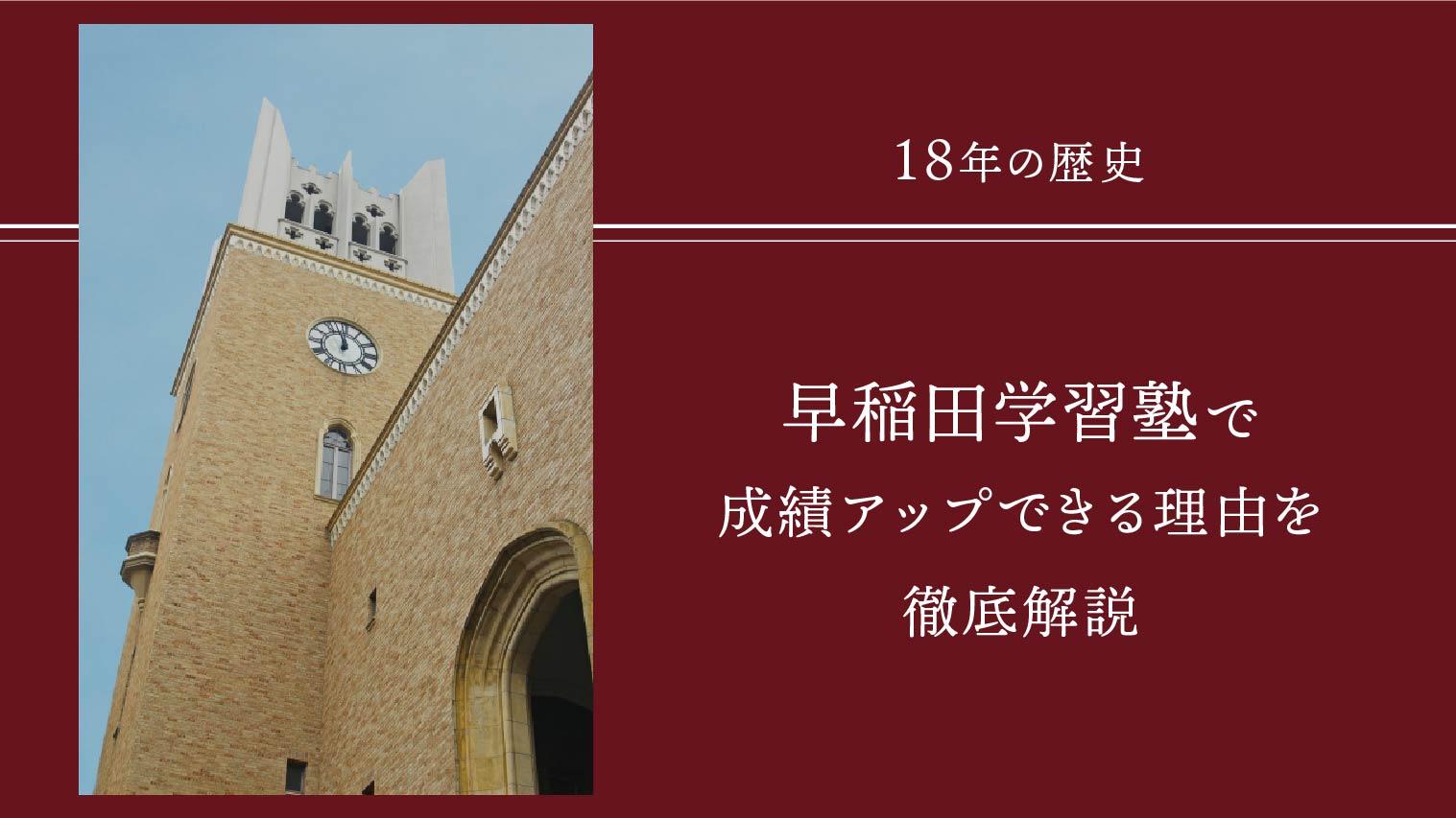 【18年の歴史】早稲田学習塾で成績UPできる理由を徹底解説
