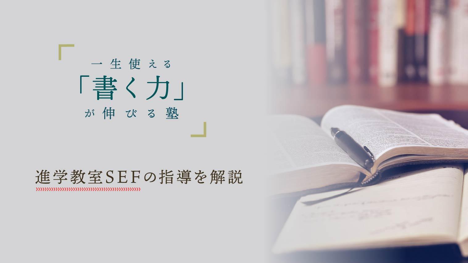 一生使える「書く力」が伸びる塾【進学教室SEF】の指導を解説