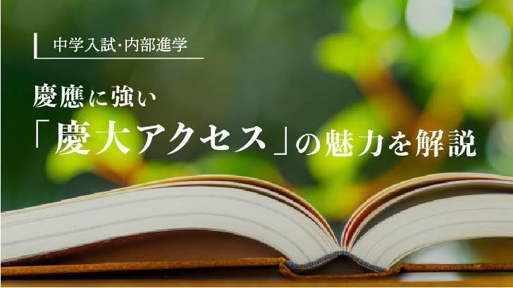 【中学入試・内部進学】慶應に強い「慶大アクセス」の魅力を解説