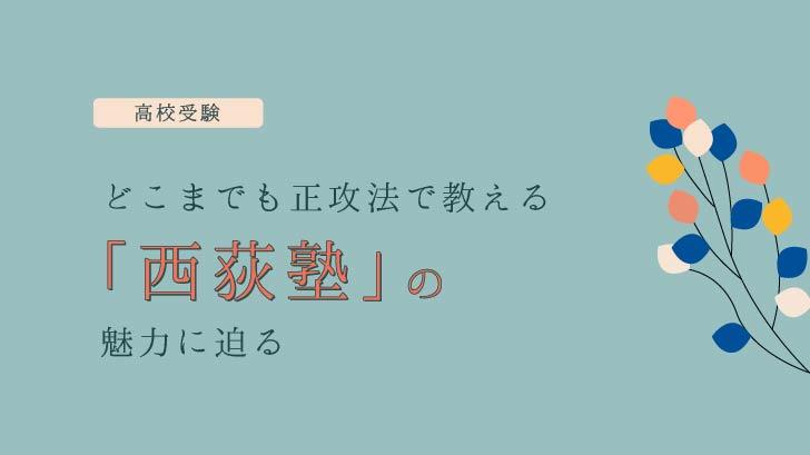 【高校受験】どこまでも正攻法で教える「西荻塾」の魅力に迫る