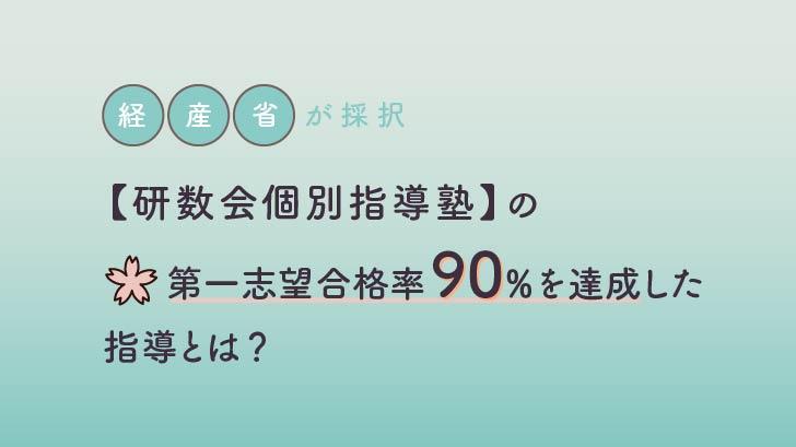 経産省が採択【研数会個別指導塾】の第一志望合格率90%を達成した指導とは?