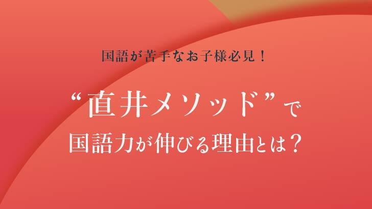 国語が苦手お子様必見!「直井メソッド」で国語力が伸びる理由とは?