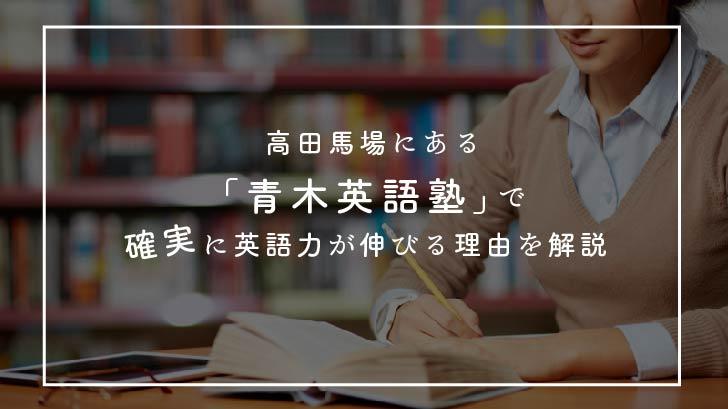 高田馬場にある「青木英語塾」で確実に英語力が伸びる理由を解説