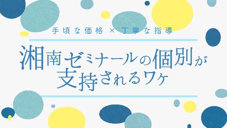 """【手頃な価格×丁寧な指導】湘南ゼミナールの""""個別""""が支持されるワケ"""