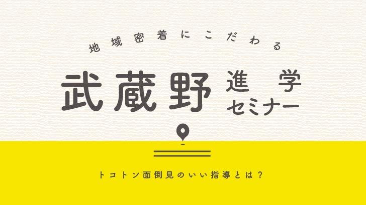 地域密着にこだわる「武蔵野進学セミナー」|トコトン面倒見の良い指導とは?
