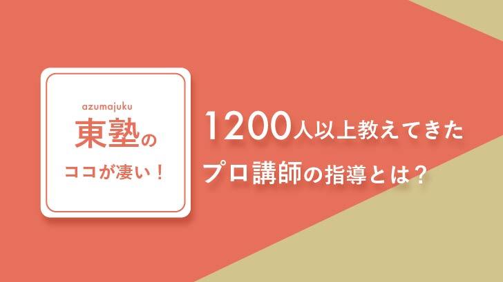 東塾のココが凄い!|1200人以上教えてきたプロ講師の指導とは?