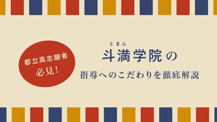 都立高志願者必見!斗満(とまん)学院の指導へのこだわりを徹底解説