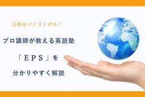 目指せバイリンガル!プロ講師が教える英語塾「EPS」をわかりやすく解説
