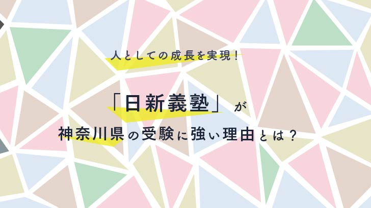 人としての成長を実現!日新義塾が神奈川県の受験に強い理由とは?