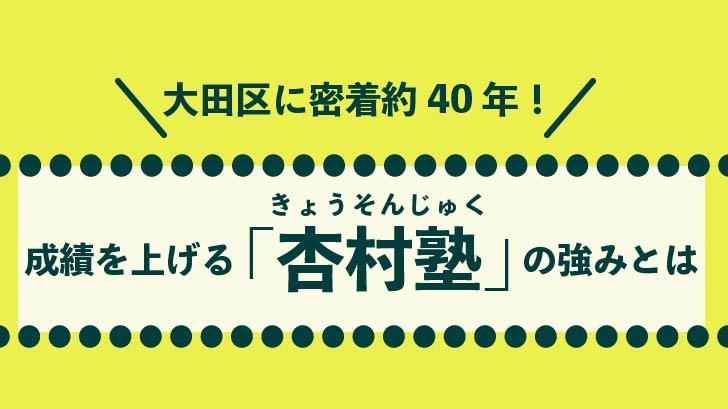 大田区に密着約40年!成績を上げる「杏村塾」の強みとは