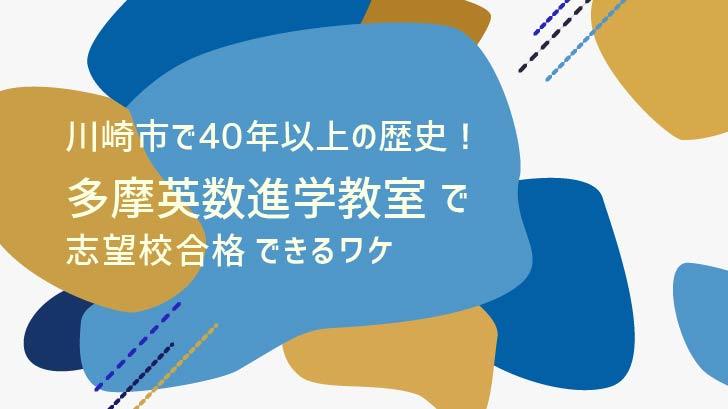 川崎市で40年以上の歴史!多摩英数進学教室で志望校合格できるワケ