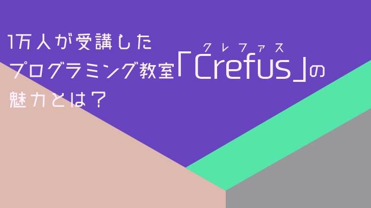 1万人が受講したプログラミング教室「Crefus」の魅力とは?