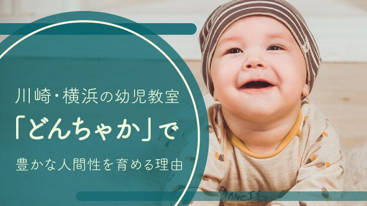 川崎・横浜の幼児教室「どんちゃか」で豊かな人間性を育める理由