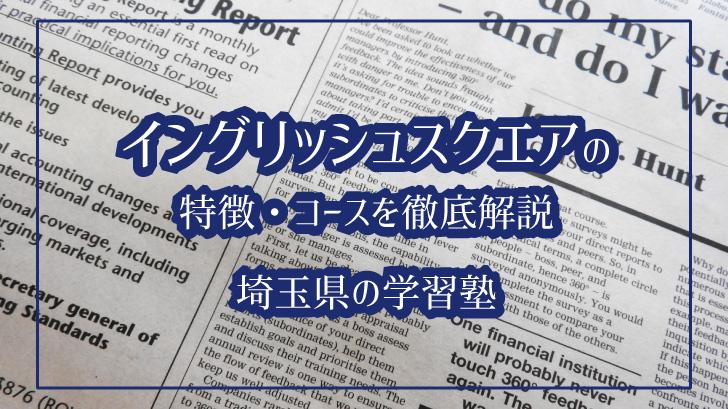 イングリッシュスクエアの特徴・コースを徹底解説|埼玉県の学習塾