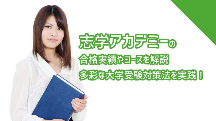 志学アカデミーの合格実績やコースを解説|多彩な大学受験対策法を実践!