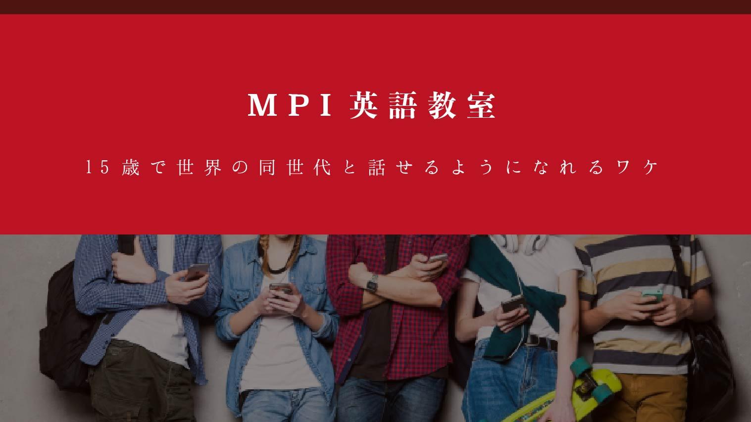 【MPI英語教室】15歳で世界の同世代と話せるようになれるワケ
