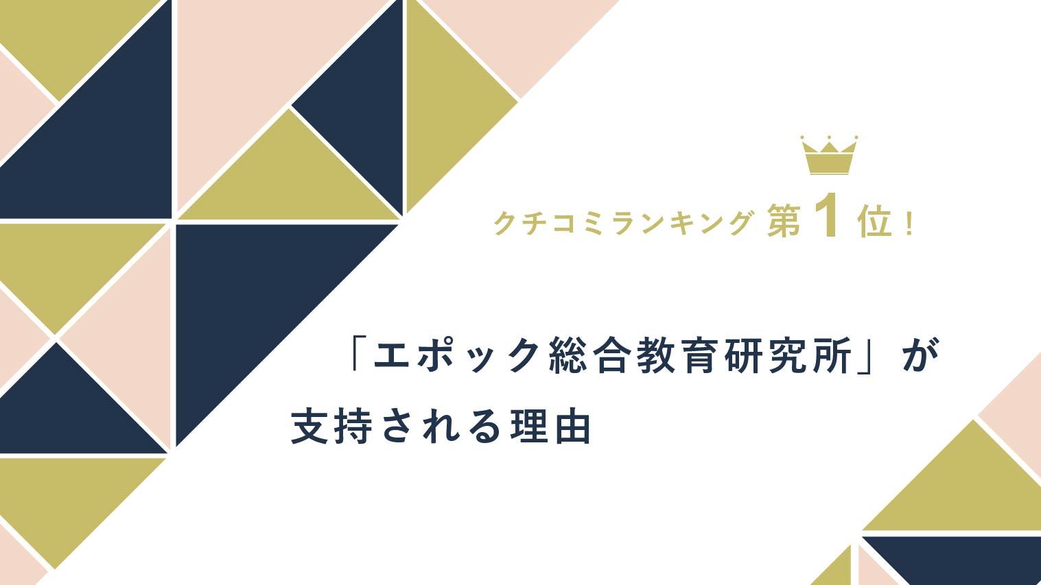 口コミランキング第1位「エポック総合教育研究所」が支持される理由