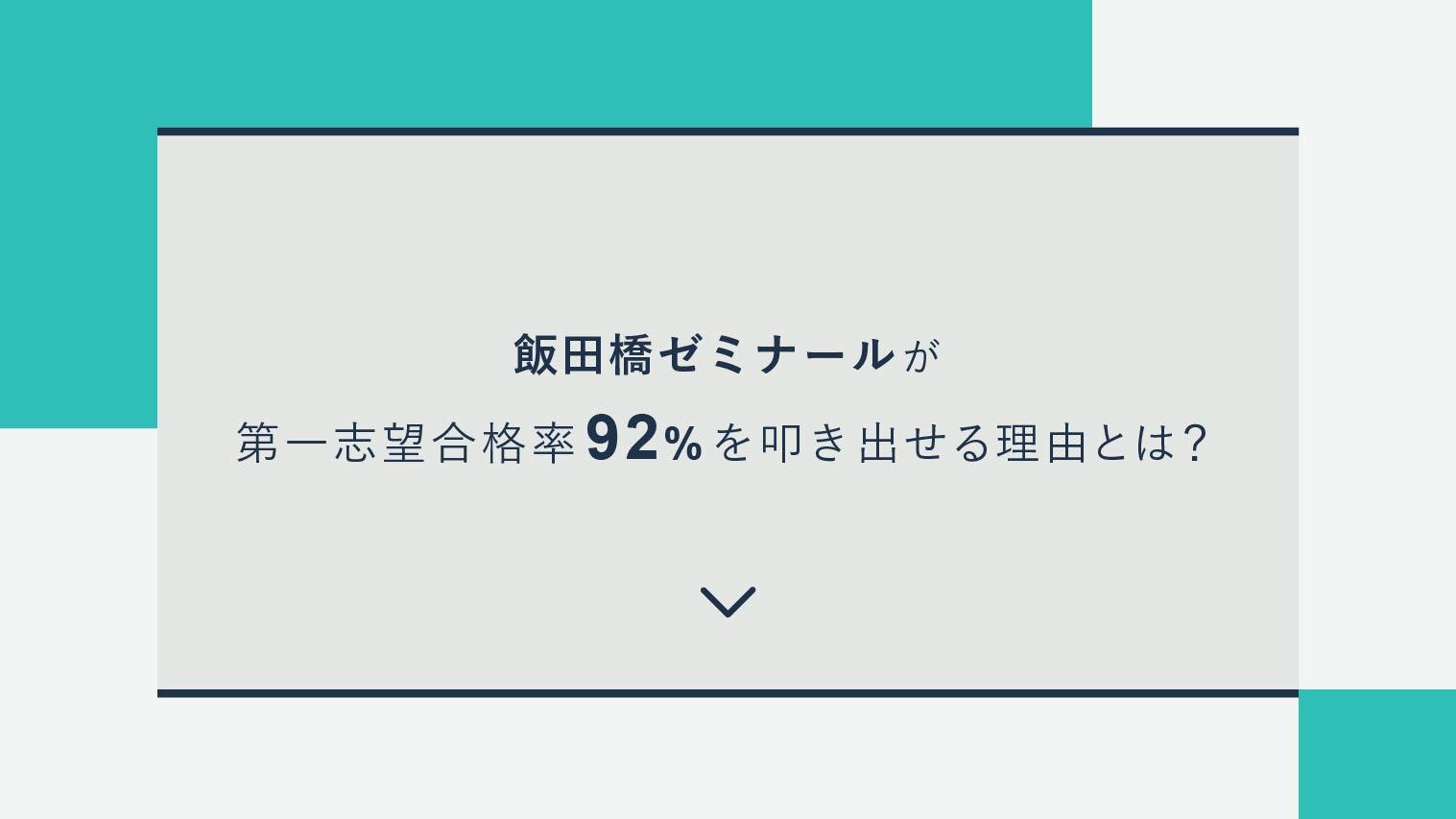 「飯田橋ゼミナール」が第一志望合格率92%を叩き出せる理由とは?