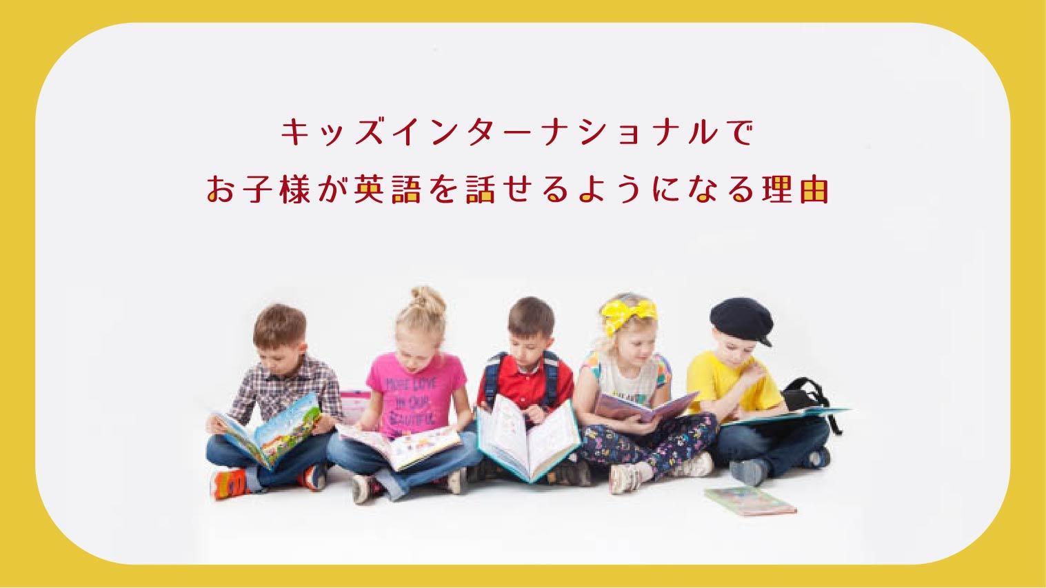 キッズインターナショナルでお子様が英語を話せるようになる理由