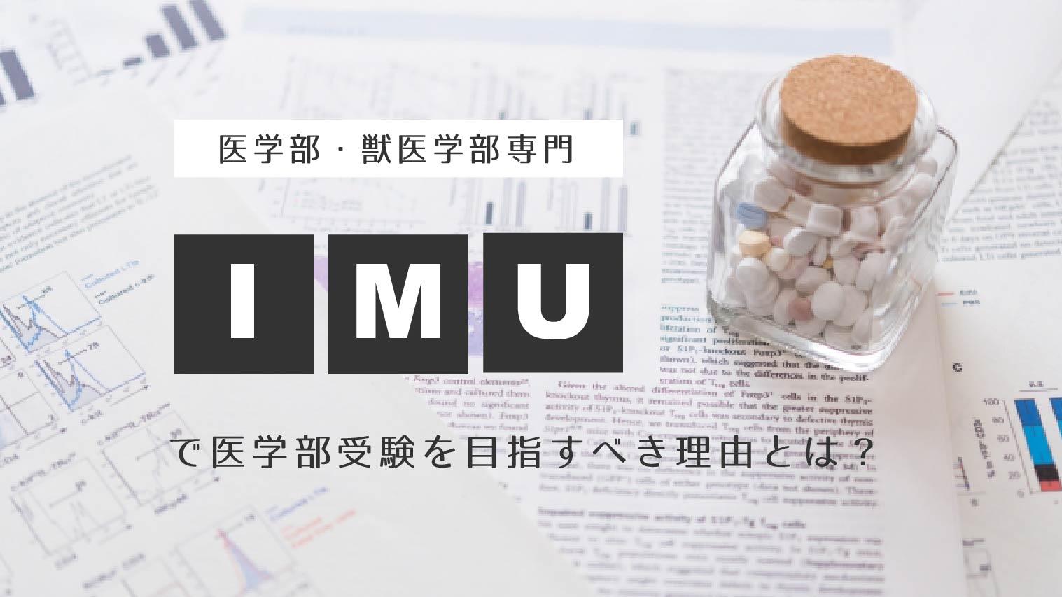 医学部・獣医学部専門「IMU」で医学部受験を目指すべき理由とは?