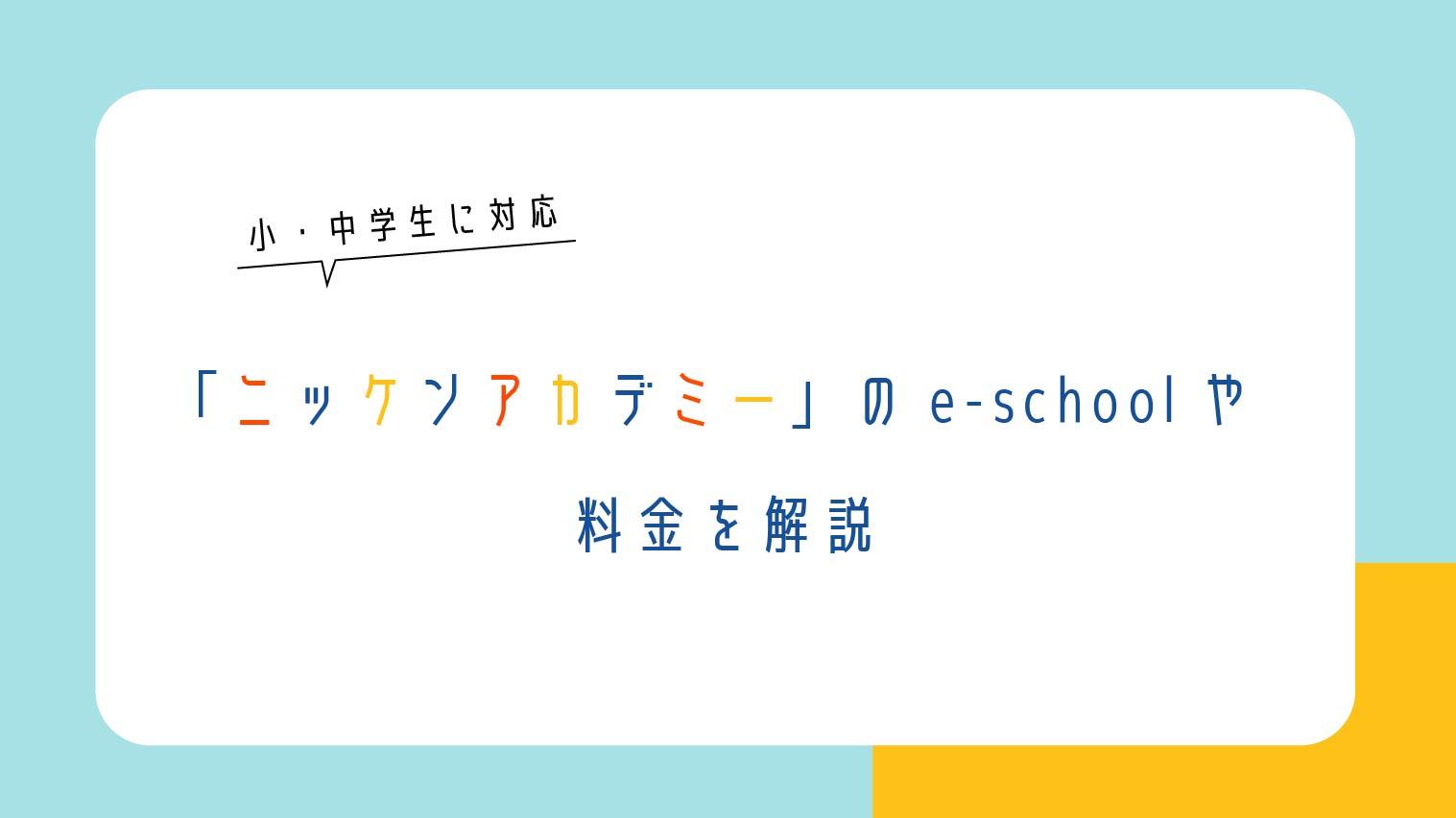 小・中学生に対応「ニッケンアカデミー」のe-schoolや料金を解説