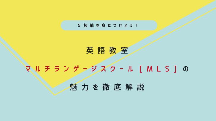 実用的な英語が身につく!英語教室「MLS」の魅力を徹底解説