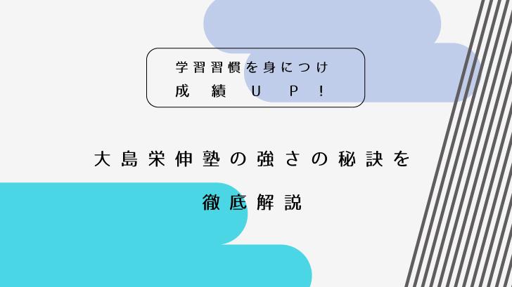 学習習慣を身につけ成績UP!大島栄伸塾の強さの秘訣を徹底解説