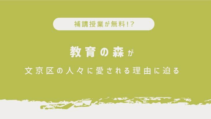 補習授業が無料!?教育の森が文京区の人々に愛される理由に迫る