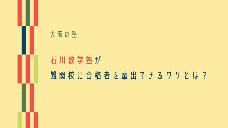 大阪の塾「石川数学塾」が難関校に合格者を輩出できるワケとは?